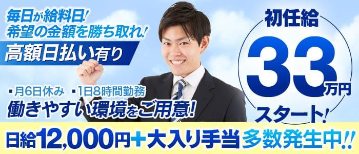 横浜熟女MAXの男性高収入求人