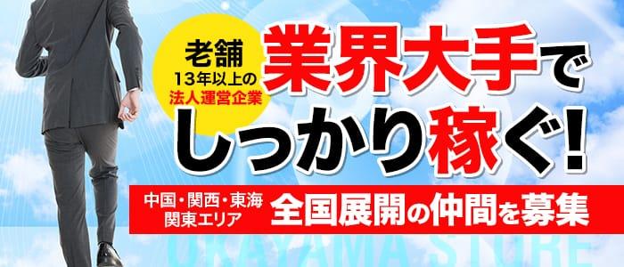 こあくまな熟女たち岡山店(KOAKUMAグループ)の男性高収入求人