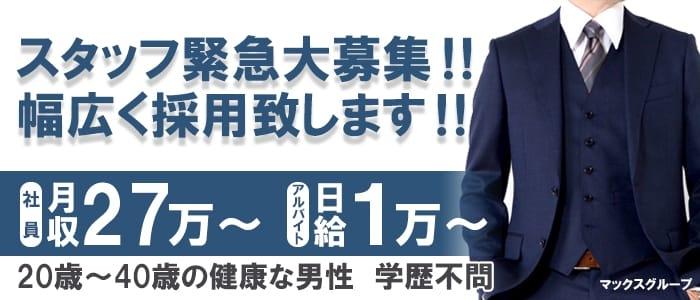 マックス(浅草店・新宿店)の男性高収入求人