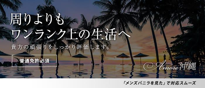 Amore沖縄の男性高収入求人