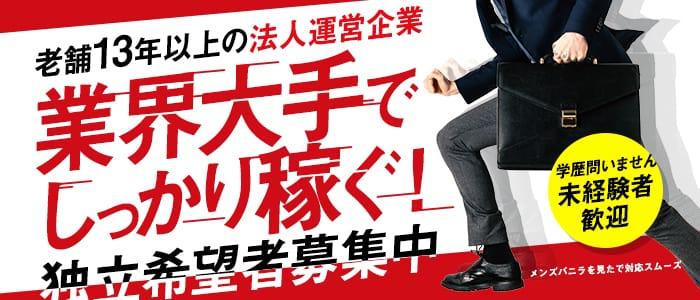 こあくまな熟女たち 鶯谷店 (KOAKUMAグループ)の男性高収入求人