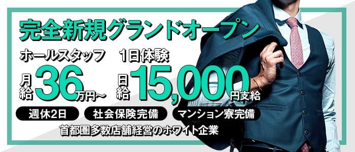 卍乙の男性高収入求人