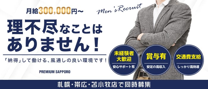 プレミアム札幌の男性高収入求人