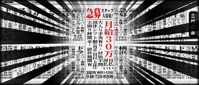 BBW西川口店の男性高収入求人