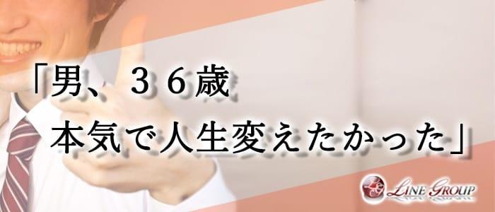 LINE GROUP(郡山エリア)の男性高収入求人