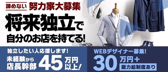 ドMなバニーちゃん大宮店の男性高収入求人