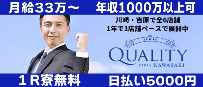 Quality(クオリティ)の男性高収入求人