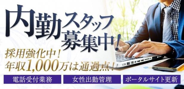静岡人妻教室の男性高収入求人