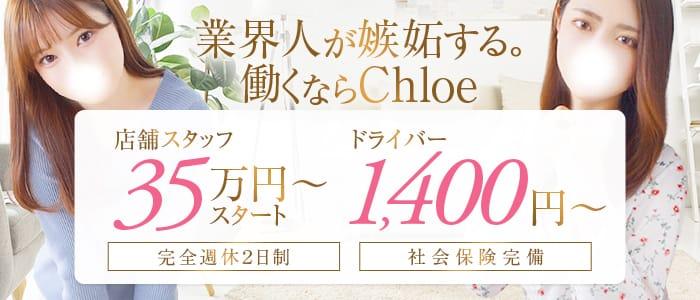 Chloe ~クロエ~の男性高収入求人