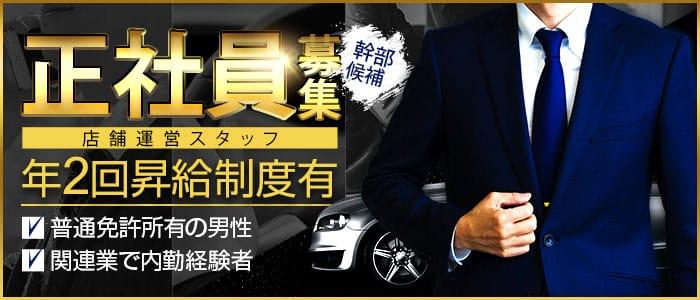 ヤリすぎサークル新宿・大久保店の男性高収入求人