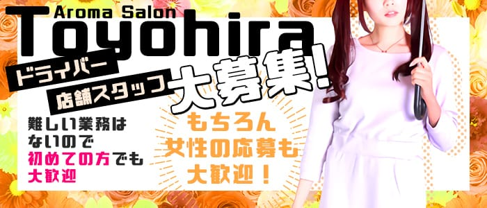 Aroma Salon Toyohiraの男性高収入求人