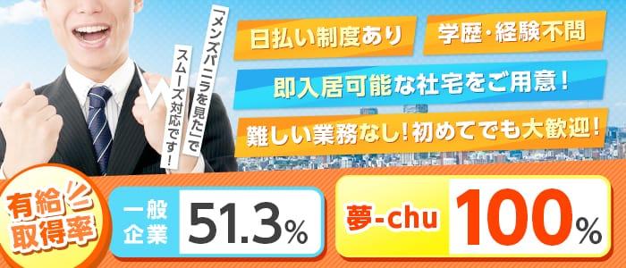 夢-chuの男性高収入求人