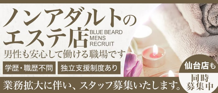 blue beard ~ブルービアード~の男性高収入求人