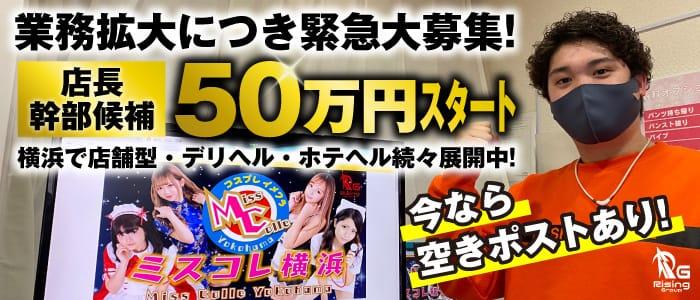 ミスコレ横浜の男性高収入求人