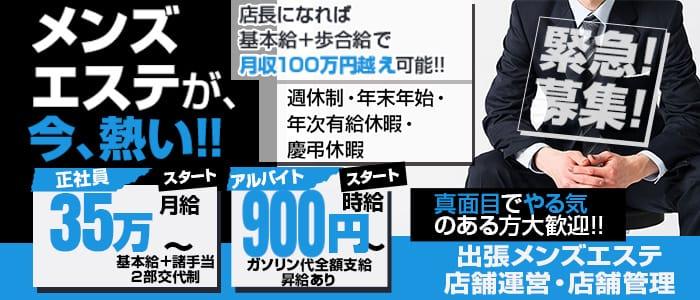Aroma de TOKYO 岐阜店の男性高収入求人