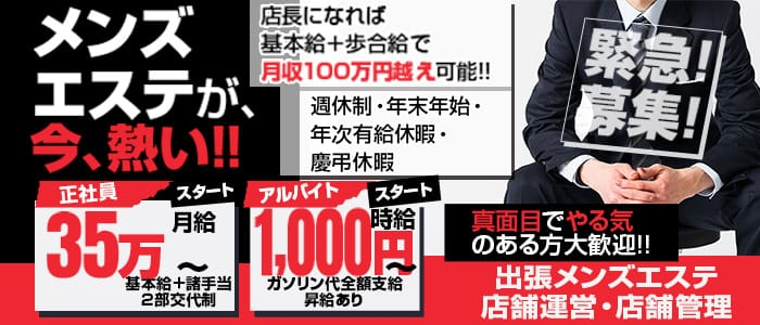 Aroma de TOKYO 三重店の男性高収入求人