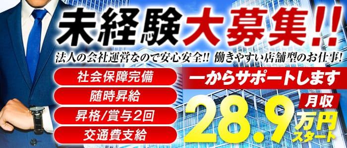 セクシー・キャット 神田店の男性高収入求人