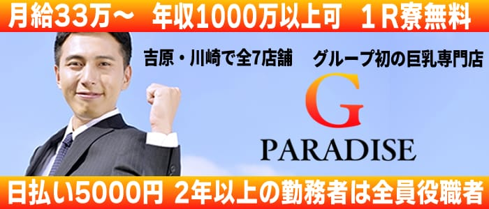 Gパラダイスの男性高収入求人