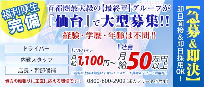最終章 仙台店の男性高収入求人