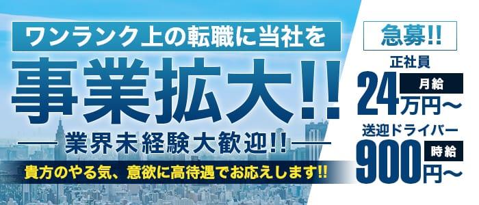 姫コレクション 太田・足利店の男性高収入求人