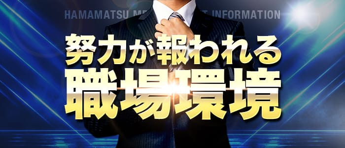 浜松駅前ちゃんこの男性高収入求人