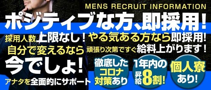 松戸Happiness(ハピネス)の男性高収入求人