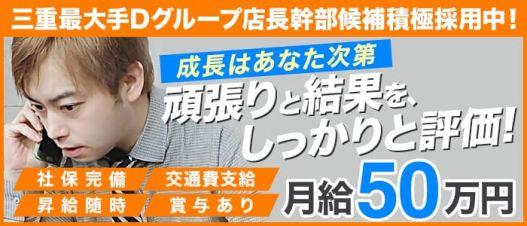 特急 高 収入 愛 入店までの流れ De愛急行 滋賀(栗東)