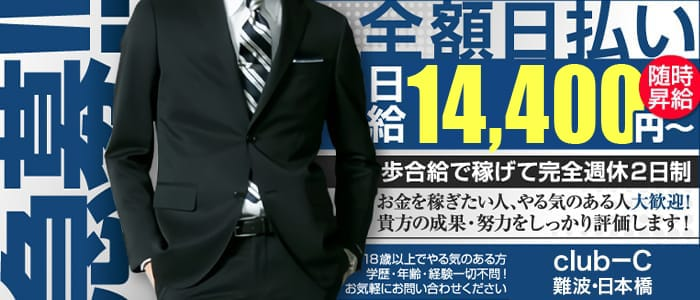 club-C 難波・日本橋の男性高収入求人