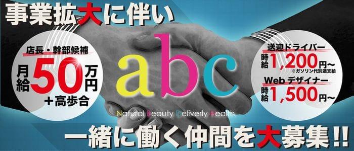ABCの男性高収入求人