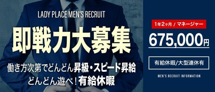 OPPAIマートの男性高収入求人