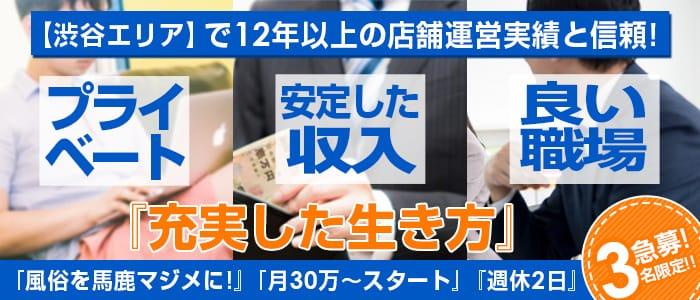 渋谷蘭の会の男性高収入求人