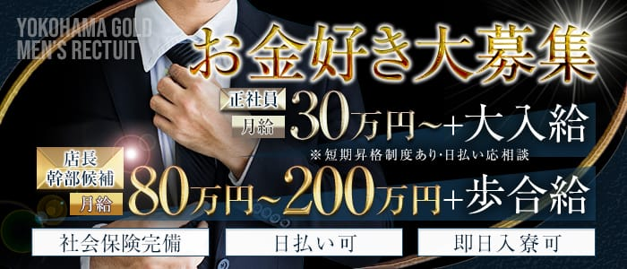 YOKOHAMA GOLDの男性高収入求人