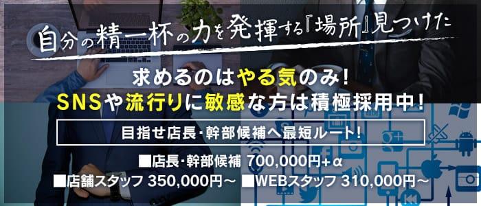 AIKOの男性高収入求人