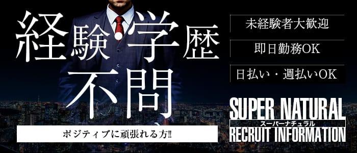 スーパーナチュラルの男性高収入求人