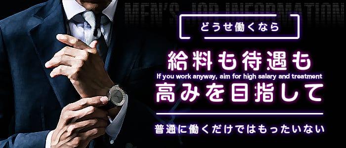 おねえさん倶楽部 福島店の男性高収入求人