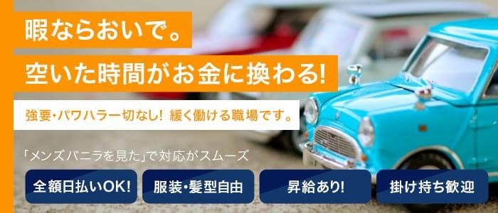 aroma Flan 札幌店の男性高収入求人