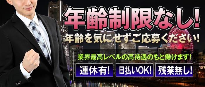 横浜CUTEの男性高収入求人