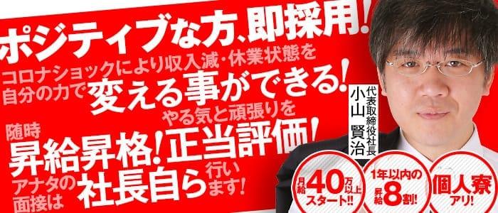ハピネス札幌の男性高収入求人