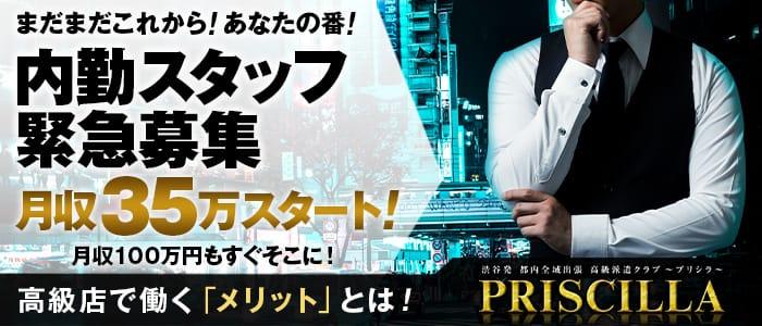 PRISCILLA -プリシラ-の男性高収入求人