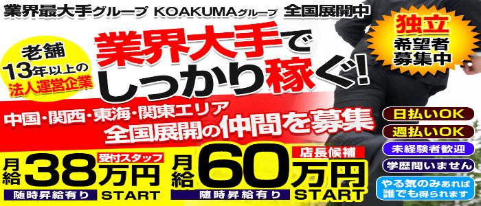 こあくまな熟女たち名古屋店(KOAKUMAグループ)の男性高収入求人