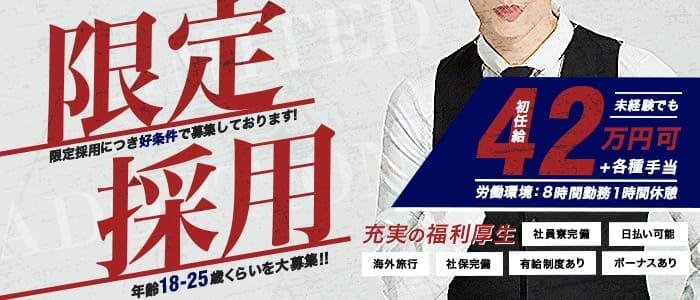 Claris Tokyo~クラリス東京~の男性高収入求人
