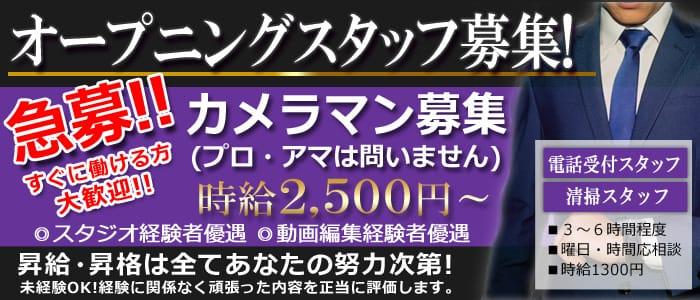 オシリナ東京Koiwaの男性高収入求人