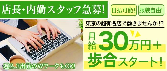 渋谷ポアゾン倶楽部の男性高収入求人