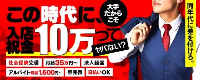 イキすぎハイスタイル富山の男性高収入求人