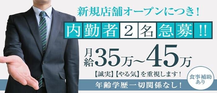 新妻ご奉仕KAISYUNエステの男性高収入求人