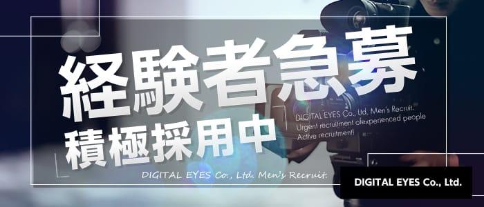 株式会社DIGITAL EYES ( デジタルアイズ )の男性高収入求人