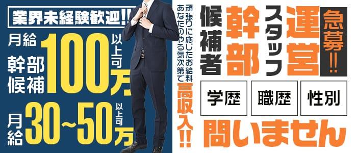 人妻ネットワーク 埼玉・熊谷編の男性高収入求人
