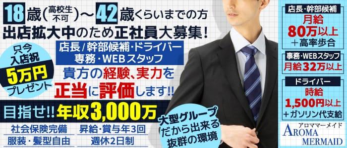 アロママーメイドの男性高収入求人