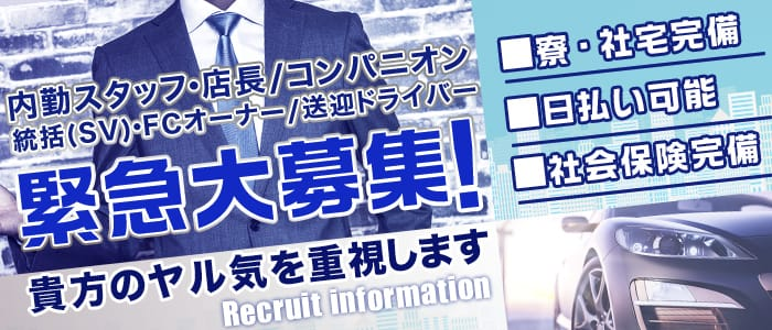 ホワイトベル渋谷の男性高収入求人