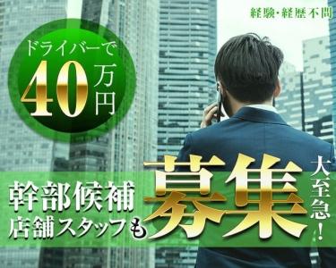 OKINI東京の男性高収入求人
